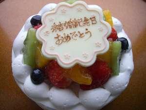 【お誕生日・結婚記念日】プラン♪ワイン&ケーキ付♪