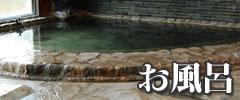 ホテル花飾璃の温泉紹介