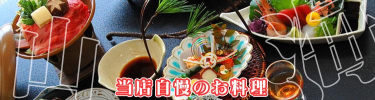 ホテル花飾璃(はなかざり)自慢のお料理は、四季折々、地元で採れた海の幸、山の幸を使用しておりますので、お客様に『美味しかった』っと高い評価をいただいております。